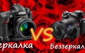 Зеркальная или беззеркальная камера?