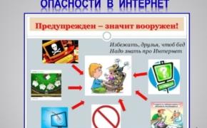 Как научить ребенка безопасному поведению в Интернете